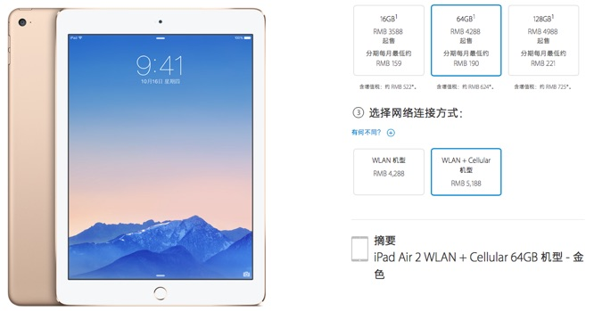 iPad Air 2, iPad mini 3 cellular models available in China this week
