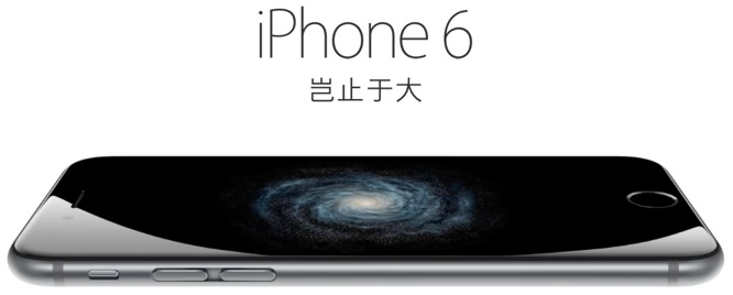 iPhone 6, iPhone 6 Plus come to 36 more countries and territories this month
