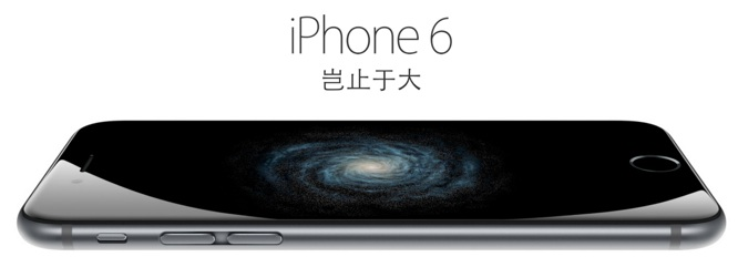 iPhone 6 release delayed in China, pre-orders start 12:01AM PT (Update: Pre-order pickup option)