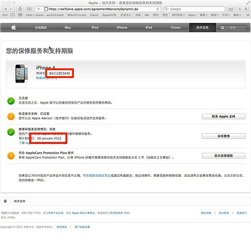 Apple sued in China over alleged refurb iPhone sales 1