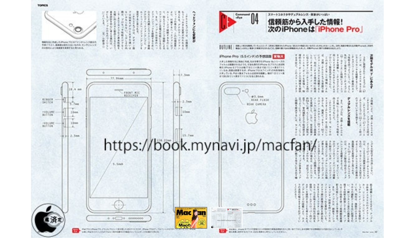 Alleged schematics for iPhone 7 'Pro' show up in Japanese magazine
